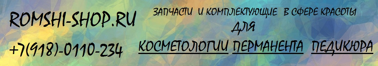 купить запчасти , комплектующие для диодного, неодимового лазера, педикюрного аппарата romshi-shop.ru/