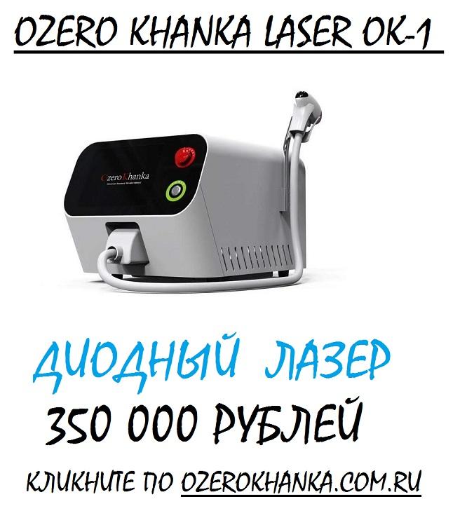 ozero-khanka